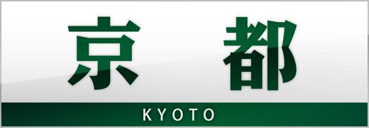 求人情報を京都から検索