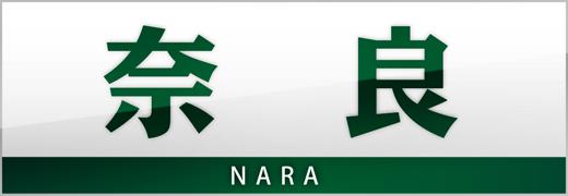 求人情報を奈良から検索