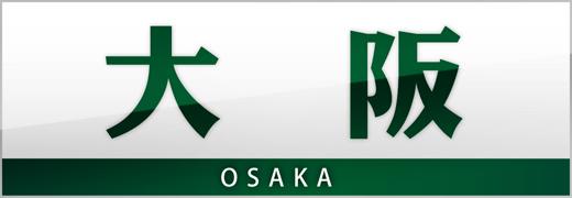求人情報を大阪から検索