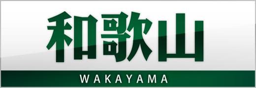 求人情報を和歌山から検索