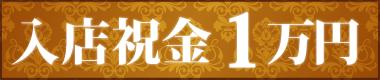 入店祝金1万円