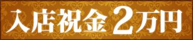 入店祝金2万円