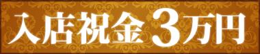 入店祝い金3万円