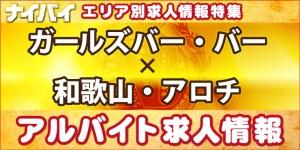 ガールズバー・バー-和歌山・アロチ-アルバイト求人情報