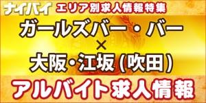 ガールズバー・バー-大阪・江坂(吹田)-アルバイト求人情報