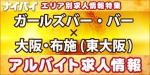 ガールズバー・バー-大阪・布施(東大阪)-アルバイト求人情報
