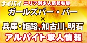 ガールズバー・バー-兵庫・姫路、加古川、明石-アルバイト求人情報