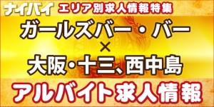 ガールズバー・バー-大阪・十三、西中島-アルバイト求人情報