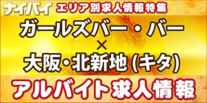 ガールズバー・バー-大阪・北新地(キタ)-アルバイト求人情報