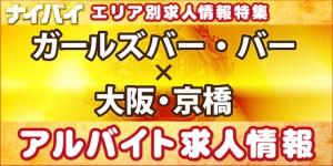 ガールズバー・バー-大阪・京橋-アルバイト求人情報
