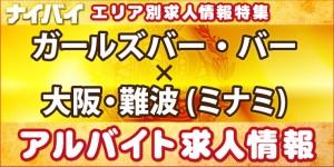 ガールズバー・バー-大阪・難波(ミナミ)-アルバイト求人情報