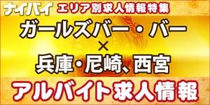 ガールズバー・バー-兵庫・神戸(三宮)-アルバイト求人情報