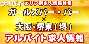 ガールズバー・バー-大阪・堺東(堺)-アルバイト求人情報