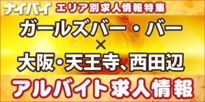 ガールズバー・バー-大阪・天王寺、西田辺-アルバイト求人情報