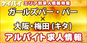 ガールズバー・バー-大阪・梅田(キタ)-アルバイト求人情報