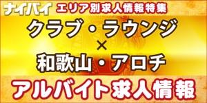 クラブ・ラウンジ-和歌山・アロチ-アルバイト求人情報