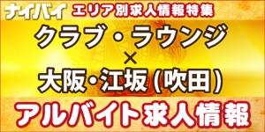 クラブ・ラウンジ-大阪・江坂(吹田)-アルバイト求人情報