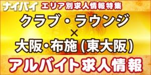 クラブ・ラウンジ-大阪・布施(東大阪)-アルバイト求人情報
