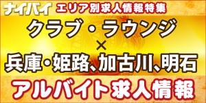 クラブ・ラウンジ-兵庫・姫路、加古川、明石-アルバイト求人情報