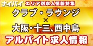 クラブ・ラウンジ-大阪・十三、西中島-アルバイト求人情報