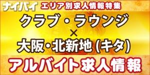 クラブ・ラウンジ-大阪・北新地(キタ)-アルバイト求人情報