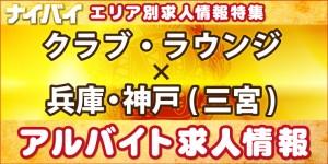 クラブ・ラウンジ-兵庫・神戸(三宮)-アルバイト求人情報