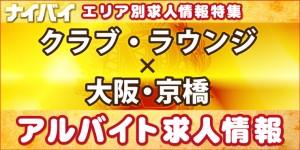 クラブ・ラウンジ-大阪・京橋-アルバイト求人情報