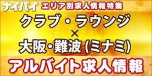 クラブ・ラウンジ-大阪・難波(ミナミ)-アルバイト求人情報