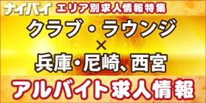 クラブ・ラウンジ-兵庫・尼崎、西宮-アルバイト求人情報