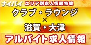 クラブ・ラウンジ-滋賀・大津-アルバイト求人情報