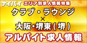 クラブ・ラウンジ-大阪・堺東(堺)-アルバイト求人情報
