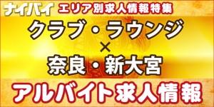 クラブ・ラウンジ-奈良・新大宮-アルバイト求人情報