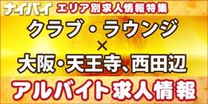 クラブ・ラウンジ-大阪・天王寺、西田辺-アルバイト求人情報