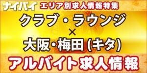 クラブ・ラウンジ-大阪・梅田(キタ)-アルバイト求人情報