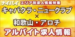 キャバクラ・ニュークラブ-和歌山・アロチ-アルバイト求人情報
