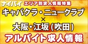 キャバクラ・ニュークラブ-大阪・江坂(吹田)-アルバイト求人情報