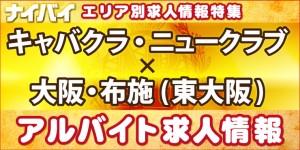 キャバクラ・ニュークラブ-大阪・布施(東大阪)-アルバイト求人情報