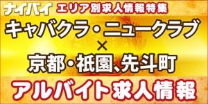 キャバクラ・ニュークラブ-京都・祇園、先斗町-アルバイト求人情報