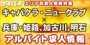 キャバクラ・ニュークラブ-兵庫・姫路、加古川、明石-アルバイト求人情報