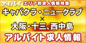 キャバクラ・ニュークラブ-大阪・十三、西中島-アルバイト求人情報