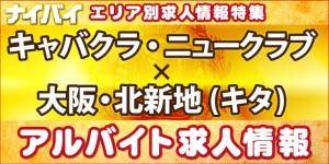 キャバクラ・ニュークラブ-大阪・北新地(キタ)-アルバイト求人情報