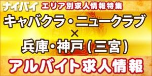 キャバクラ・ニュークラブ-兵庫・神戸(三宮)-アルバイト求人情報