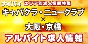 キャバクラ・ニュークラブ-大阪・京橋-アルバイト求人情報