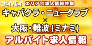 キャバクラ・ニュークラブ-大阪・難波(ミナミ)-アルバイト求人情報