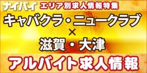 キャバクラ・ニュークラブ-滋賀・大津-アルバイト求人情報