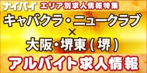 キャバクラ・ニュークラブ-大阪・堺東(堺)-アルバイト求人情報