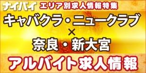 キャバクラ・ニュークラブ-奈良・新大宮-アルバイト求人情報