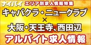 キャバクラ・ニュークラブ-大阪・天王寺、西田辺-アルバイト求人情報