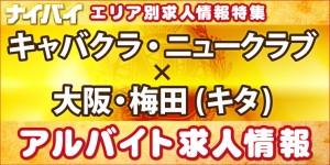 キャバクラ・ニュークラブ-大阪・梅田(キタ)-アルバイト求人情報