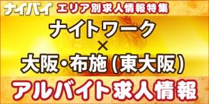 ナイトワーク-大阪・布施(東大阪)-アルバイト求人情報